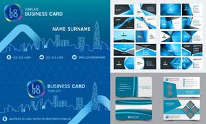 蓝色商务科技公司名片设计矢量素材