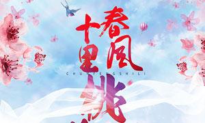 春季桃花节活动海报PSD源文件