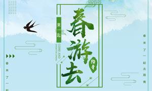 春季旅游踏青海报设计PSD素材