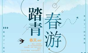春游踏青宣传海报设计PSD源文件