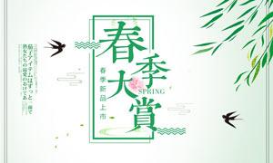 春季商场促销海报设计PSD模板