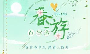 春季自驾游活动海报设计PSD素材