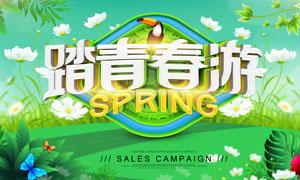 春游踏青旅游宣传海报PSD源文件