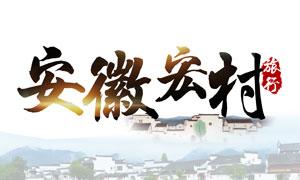 安徽宏村旅行宣传海报PSD源文件