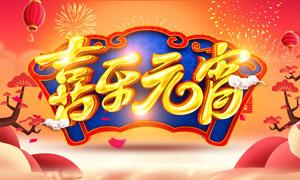 喜乐元宵节喜庆海报设计PSD素材