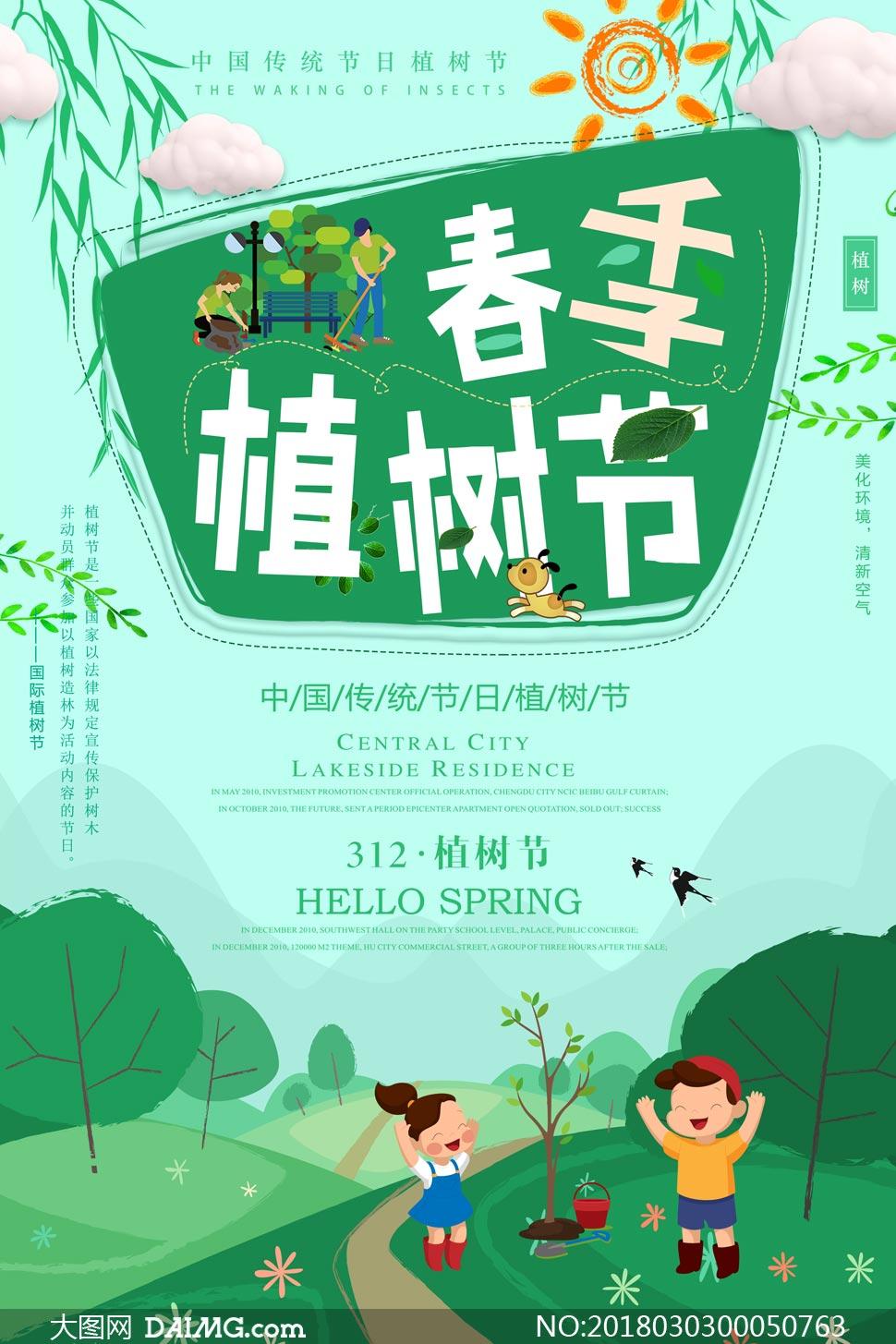 春季植树节海报设计PSD素材