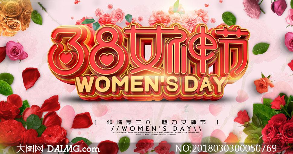 38魅力女神节海报设计PSD素材