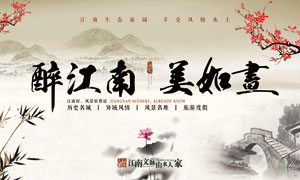 水墨江南旅游文化海报PSD源文件
