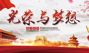 振兴中华宣传展板设计PSD源文件