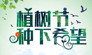 312植树节公益宣传海报PSD素材