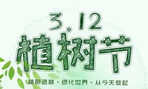 312植树节公益海报模板PSD素材