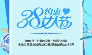 38约惠女人节宣传单设计PSD素材