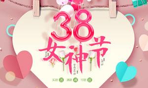 38女神节商场促销海报PSD素材