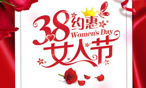 38约惠女人节活动海报PSD素材