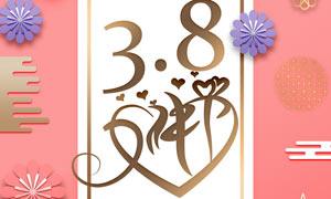 38约惠女人节促销海报PSD素材