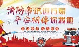 消防常识宣传展板模板PSD源文件
