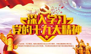 学习党的十九大精神海报PSD源文件