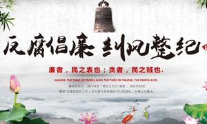 中国风反腐倡廉宣传展板PSD素材
