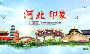 河北印象旅游宣传海报PSD素材