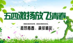 五四青年節宣傳海報PSD源文件
