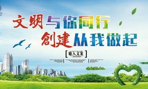 创建文明城市宣传海报PSD模板