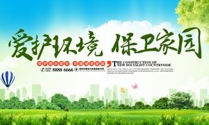 爱护环境保卫家园展板PSD源文件