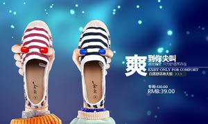 淘宝复古女鞋海报设计PSD源文件