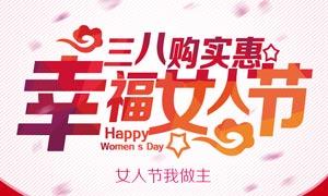 38幸福女人节促销海报PSD素材