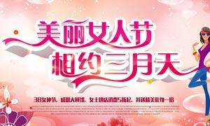 38美丽女人节促销海报PSD分层模板