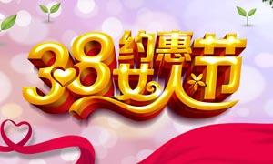 38约惠女人节海报模板PSD源文件