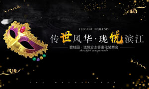 社区业主化妆舞会宣传海报PSD素材