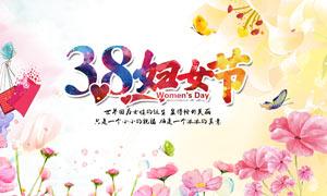 38妇女节水彩主题海报设计PSD素材