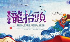 中国风龙抬头创意海报PSD素材