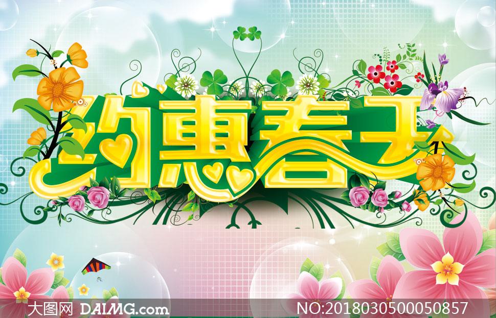 约惠春天活动促销海报矢量素材