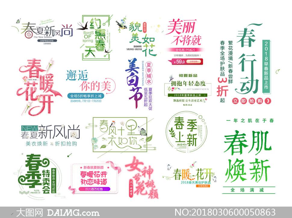 淘宝春季字体文案排版设计psd素材