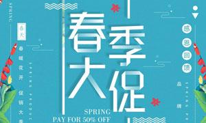 春季大促品牌特卖海报PSD素材