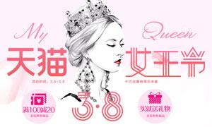 天猫女王节活动促销海报PSD素材