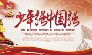 少年强中国强宣传栏设计PSD源文件