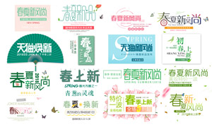 春夏新风尚字体排版大红鹰娱乐大红鹰娱乐备用网