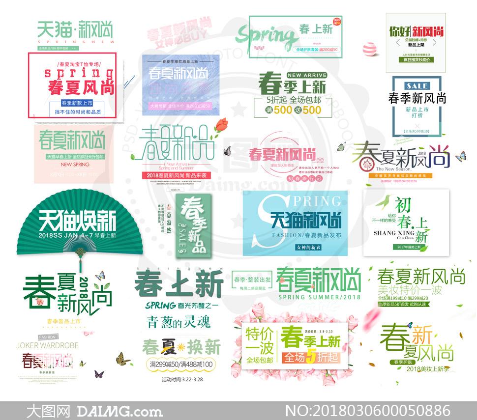 春夏新风尚字体排版设计PSD素材