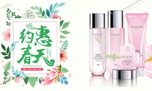 淘宝春季化妆品活动海报PSD素材