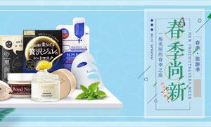 淘宝春季化妆品全屏海报PSD素材