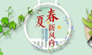 淘宝精油春夏新风尚海报PSD素材