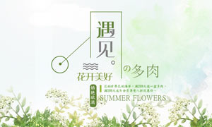 淘宝多肉植物春季活动海报PSD素材