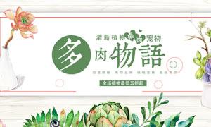 淘宝多肉植物小清新海报PSD模板