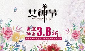 38女神节促销海报设计PSD源文件