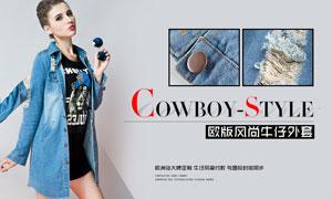 淘宝欧式女装牛仔外套海报PSD素材