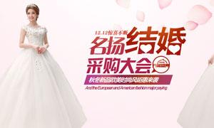 淘宝时尚婚纱海报设计PSD源文件
