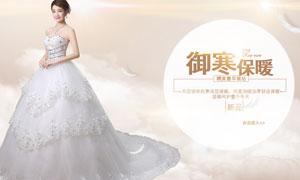 淘宝高档婚纱全屏海报设计PSD素材