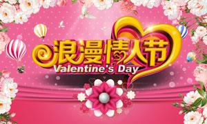 浪漫情人节喜庆海报设计PSD模板